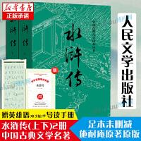 水浒传(上下) 施耐庵著人民文学出版社原著原版四大名著水浒传青少版学生版世界名著中国古典小说书籍