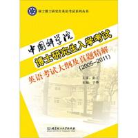 中国科学院博士研究生入学考试英语考试大纲及真题精解(2005-2011) 于华 9787564053475