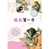 成长第一步――奇妙生命・动物成长笔记系列