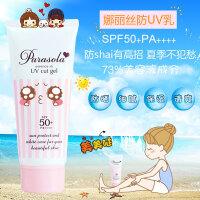 娜丽丝(Naris)防晒霜小粉美容液防晒乳SPF50