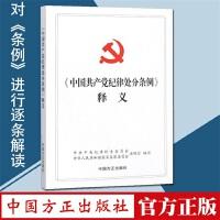 正版现货 《中国共产党纪律处分条例》释义 2018新版 中国方正出版社