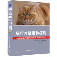 精装 猫行为健康和福利 猫行为学 9787511635853