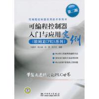 【电力社】可编程控制器实用技术系列书:可编程控制器入门与应用实例(欧姆龙CPM2A系列)(第2版)