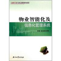 【二手�f��8成新】物�I智能化及信息化管理系�y 9787502187385