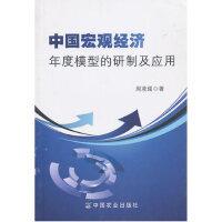中国宏观经济年度模型的研制及应用 9787109137066