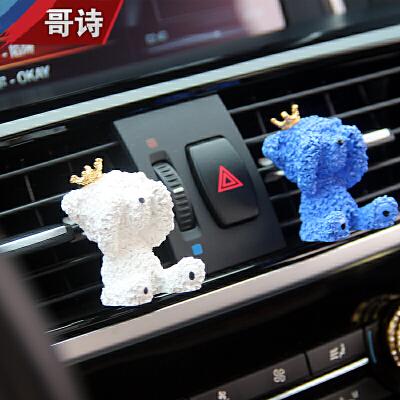 汽车内饰品车载香水香薰可爱皇冠泰迪熊出风口石膏小熊摆件装饰花