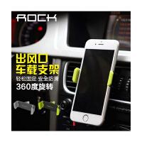 【包邮】智尚 ROCK车载手机支架通用苹果iPhone6s/plus/5S创意出风口导