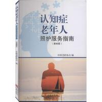 认知症老年人照护服务指南(基础版) 华龄出版社