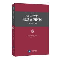 知识产权精品案例评析(2015-2017)