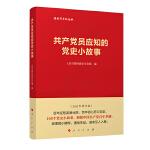 共产党员应知的党史小故事(2021年新版)(两版封面随机发货)