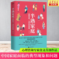半熟家庭(明明有家为何如此孤单) 金义 著 深度分析中国家庭面临的典型问题 夫妻两性关系亲子关系婆媳关系等家庭关系 心理
