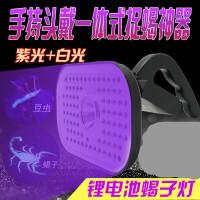 锂电池蝎子灯头戴式蝎专用紫光灯照逮手提蝎子豆虫灯 82颗紫光+1颗白光