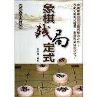 象棋残局定式(象棋入门与提高)