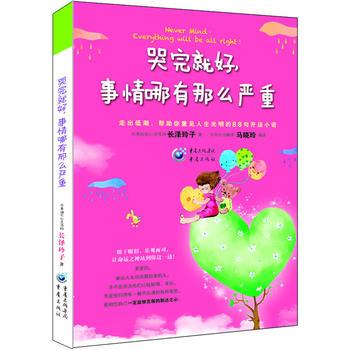 【二手旧书8成新】 哭完就好,事情哪有那么严重 [日]长泽玲子,马晓玲 重庆出版社 9787229079161