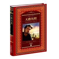 世界文学名著典藏・全译本:天路历程