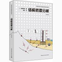 结构抗震分析(第3版) 中国建筑工业出版社