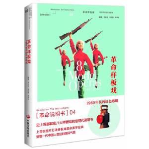 革命样板戏 : 1960年代的红色歌剧(狂飙时代的赞美诗,青春版大革命文化史,师永刚全新作品革命说明书系列之四)