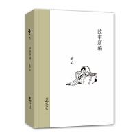 经典怀旧:故事新编