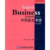 外贸英文书信(第五版)