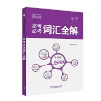 2018新版高中英语词汇3500词 高中英语教材考试知识资源库