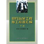 现行冶金工程施工标准汇编(下册)