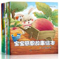 全8册宝宝感恩故事绘本儿童3-6周岁习惯故事书养成儿童绘本4-6岁双语图画书畅销幼儿书籍漫画书幼儿园平装绘本经典故事童话书爱