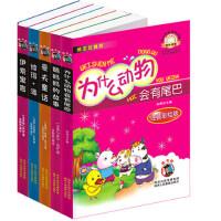 5本正版注音版为什么动物会有尾巴 鹅妈妈的故事 豪夫童话 彼得潘 伊索寓言7-10岁少儿童书籍1-2-3一三二年级课外