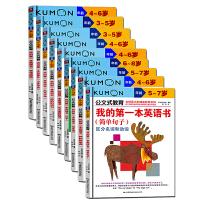 公文式教育启蒙英语我的本英语书大写英文字母全9册3-4-5-6-8岁kumon英语启蒙幼儿童早教书幼儿园学前班教材少儿