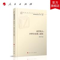 以文化人:大学文化育人研究(高校思想政治工作研究文库)人民出版社