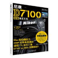 尼康D7100超级单反天书