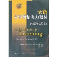 全新大学英语听力教材(1-2级学生用书)
