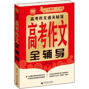 高考作文全辅导(2015-2016版)
