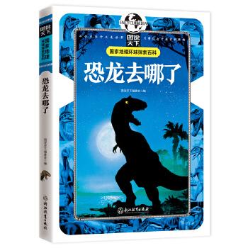恐龙去哪了 国家地理 环球探索百科