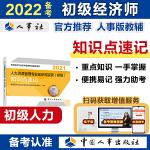 2021经济师初级 经济专业技术资格考试 人力资源管理专业知识和实务(初级)知识点速记 2021 中国人事出版社
