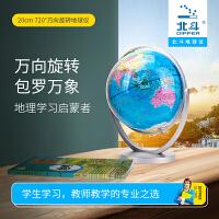 北斗世界地球仪学生用20cm高清地理教学儿童书房小号中号摆件2018