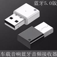 蓝牙接收器USB车载蓝牙棒5.0有线音箱功放低音炮转无线音频适配器