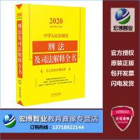 2020年全新正版《中华人民共和国刑法及司法解释全书(含立案及量刑标准)》中国法制出版社 9787521607680