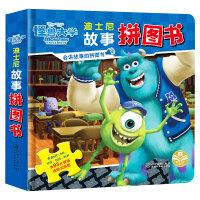 正版授权 迪士尼故事拼图书:怪兽大学