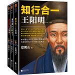 知行合一王阳明大全集(套装共3册)(全面解读知行合一理念的经典全集)