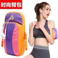 跑步手机臂包男女运动装备健身臂袋腕包苹果手机包臂带手臂包臂套