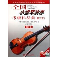 全国小提琴演奏考级作品集(附光盘第3套***0级中国音乐家协会社会音乐水平考级教材) 蒋雄达