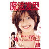 瑞丽BOOK:魔法发型