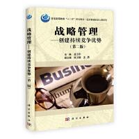 战略管理:创建持续竞争优势(第二版)