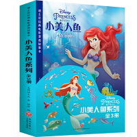 迪士尼经典电影漫画故事书 小美人鱼系列(全3册)