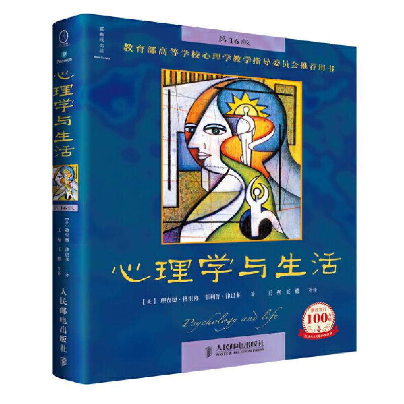 心理学与生活(第16版,中文版)