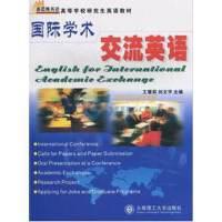 国际学术交流英语 9787561128657