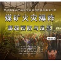 原装!正版!煤矿火灾爆炸事故预防与反思2VCD视频讲座光盘