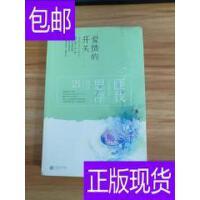 [二手旧书9成新]爱情的开关(典藏纪念版) /匪我思存著 江苏凤凰