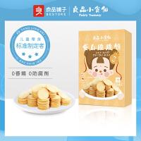 满减【良品铺子小食仙-蛋白脆脆饼110gx1盒】儿童零食饼干整箱休闲食品