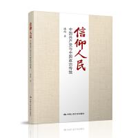 信仰人民:中国共产党与中国政治传统 团购电话:010-57993380